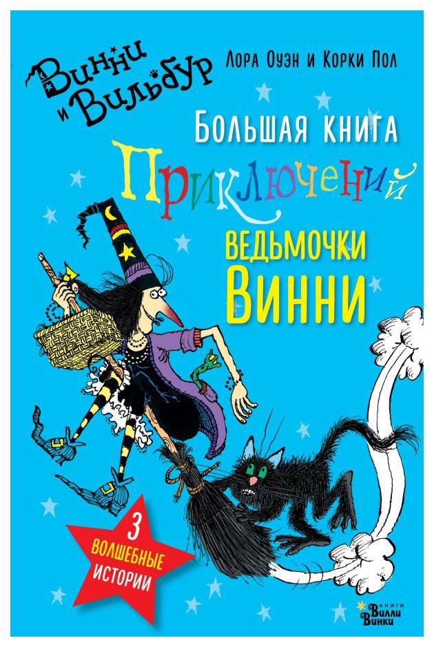 Книга АСТ Абракадабра. Большая книга приключений ведьмочки Винни