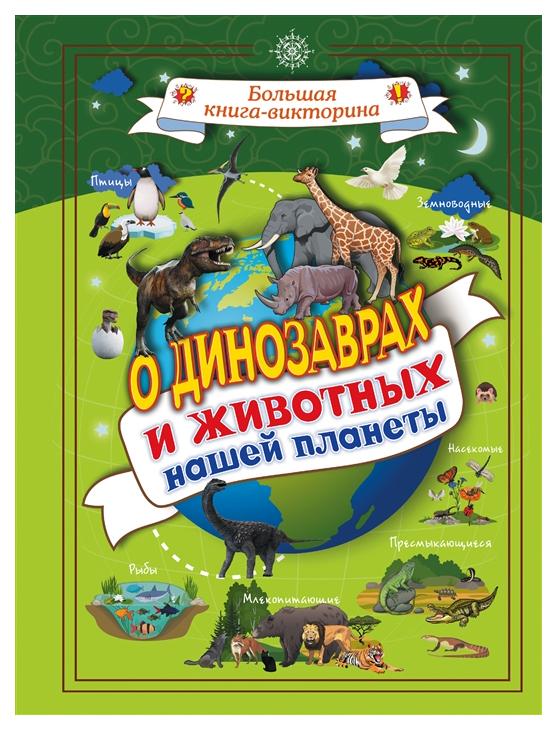 Книга АСТ Большая книга-викторина. О динозаврах и животных нашей планеты
