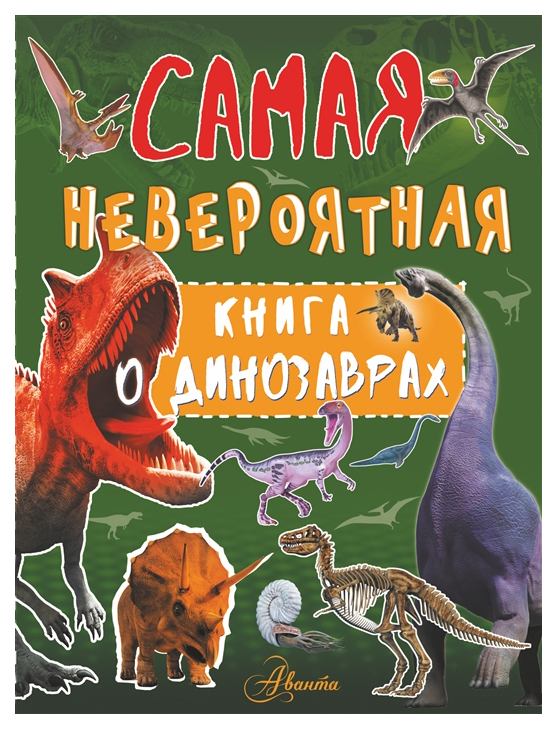 Книга АСТ Самая невероятная книга. Самая невероятная книга о динозаврах фото