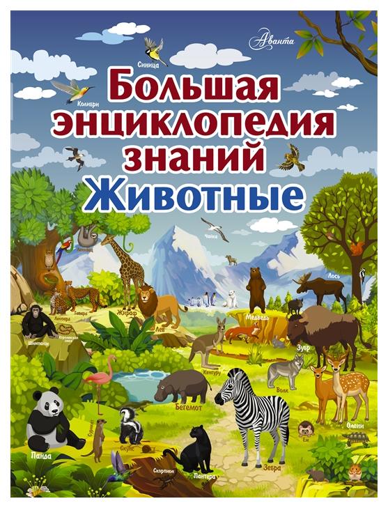 Книга АСТ Большая детская энциклопедия знаний. Большая энциклопедия знаний. Животные