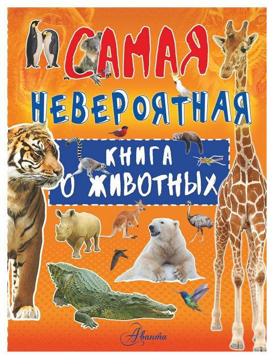 Книга АСТ Самая невероятная книга. Самая невероятная книга о животных фото