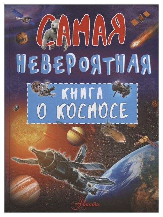 Книга АСТ Самая невероятная книга. Самая невероятная книга о космосе фото