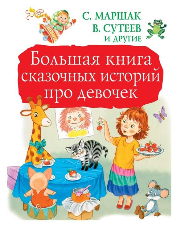 Книга АСТ Большая книга детям. Большая книга сказочных историй про девочек фото