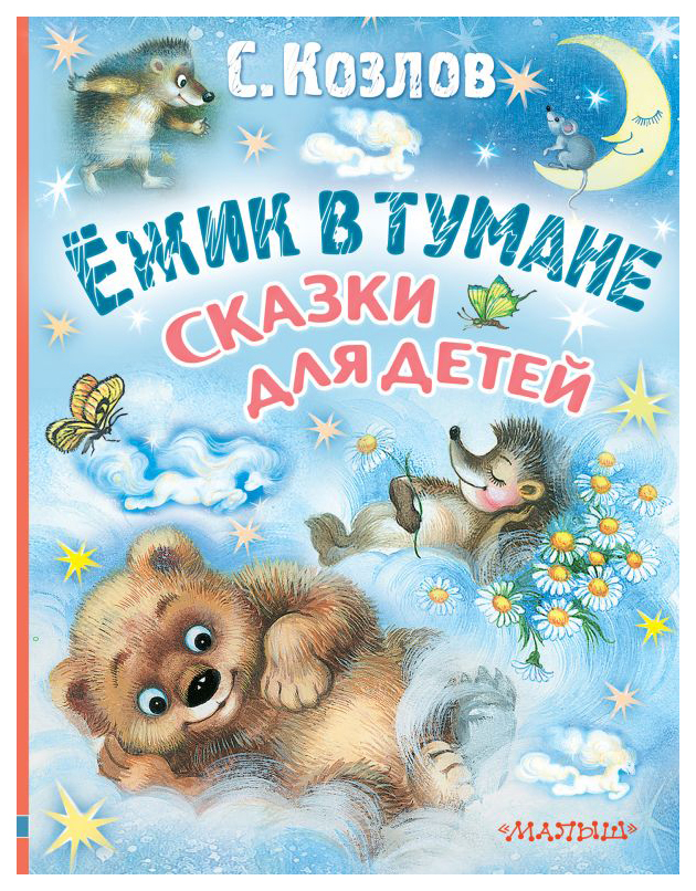 Купить Книга АСТ Любимые истории для детей. Ежик в тумане. Сказки для детей