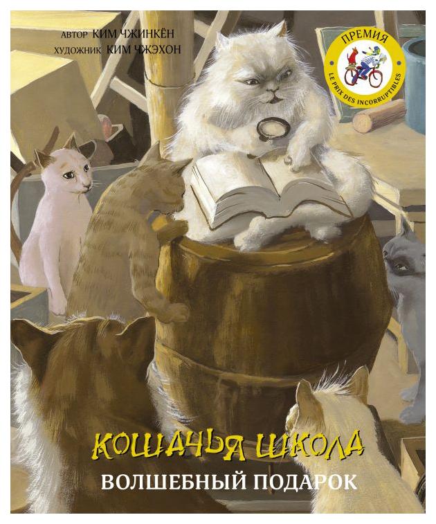 Купить Книга АСТ Кошачья школа: Волшебный подарок, Сказки