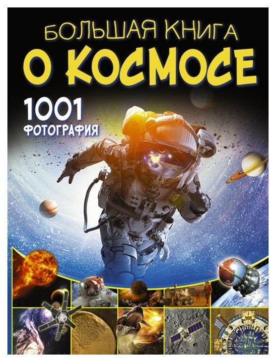Книга АСТ Большая книга обо всём. Большая книга о космосе. 1001 фотография фото