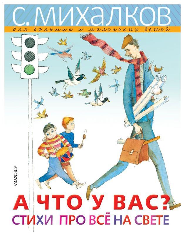 Купить Книга АСТ Михалков — для больших и маленьких детей. А ЧТО У ВАС? Стихи про всё на свете, Стихи для детей