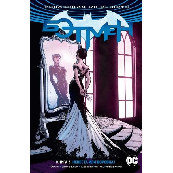 Графический роман Вселенная DC. Rebirth. Бэтмен. Книга 5. Невеста или воровка?
