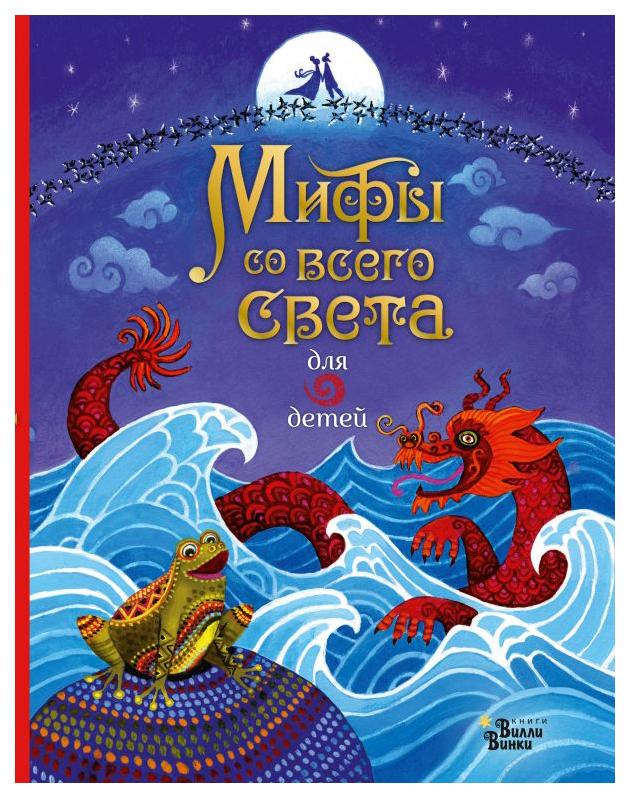 Купить Книга АСТ Любимые мифы и сказки для детей. Мифы со всего света для детей, Рассказы и повести