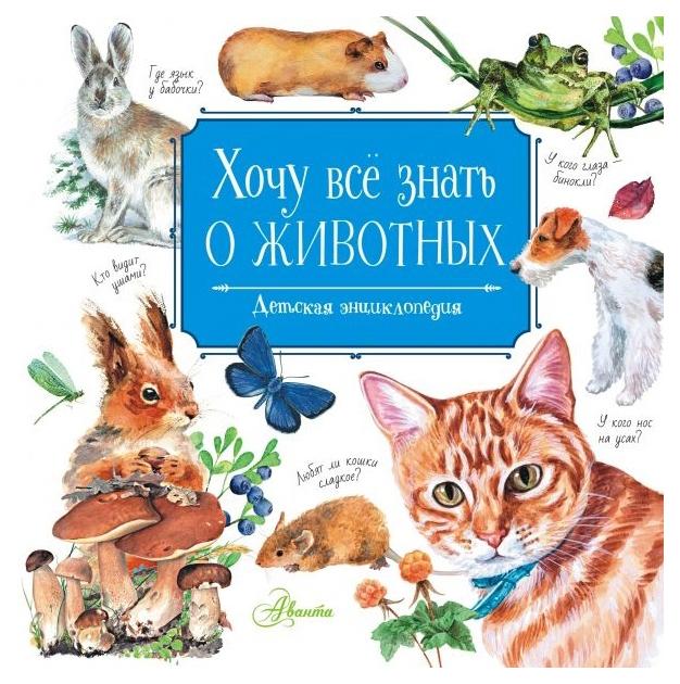 Книга АСТ Хочу все знать!. Хочу все знать о животных. Детская энциклопедия