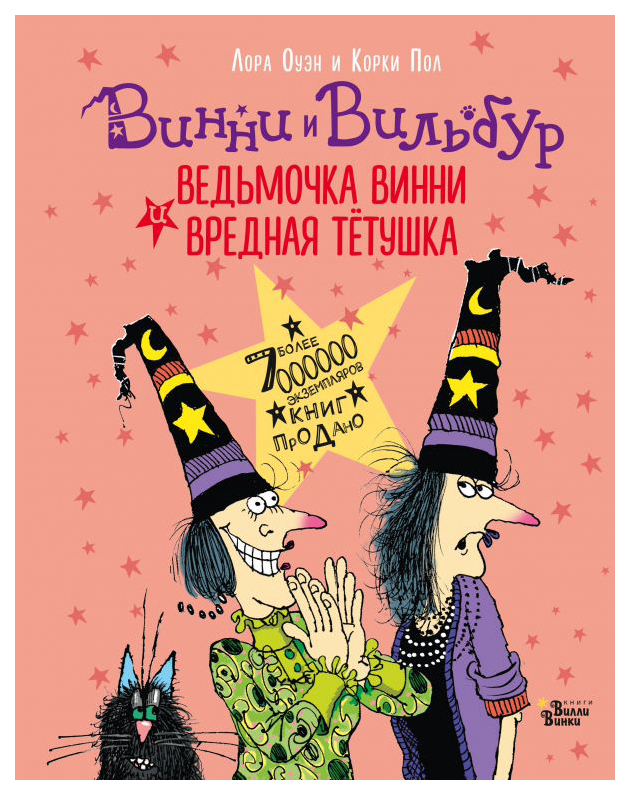 Книга АСТ Абракадабра. Ведьмочка Винни и вредная тётушка