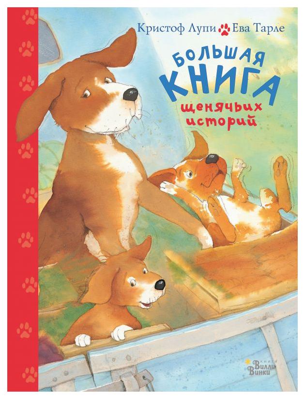 Книга АСТ Большая книга историй маленьких друзей. Большая книга щенячьих историй фото