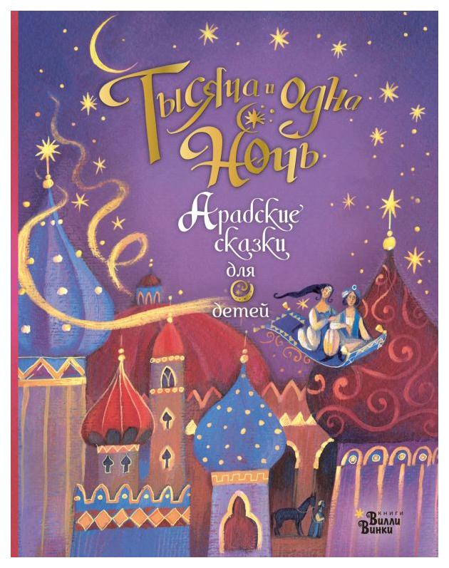 Книга АСТ Любимые мифы и сказки для детей. Тысяча и одна ночь. Арабские сказки для детей
