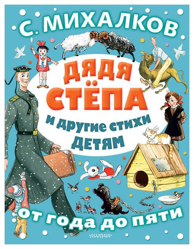 Книга АСТ От года до пяти. Дядя Степа и другие стихи детям