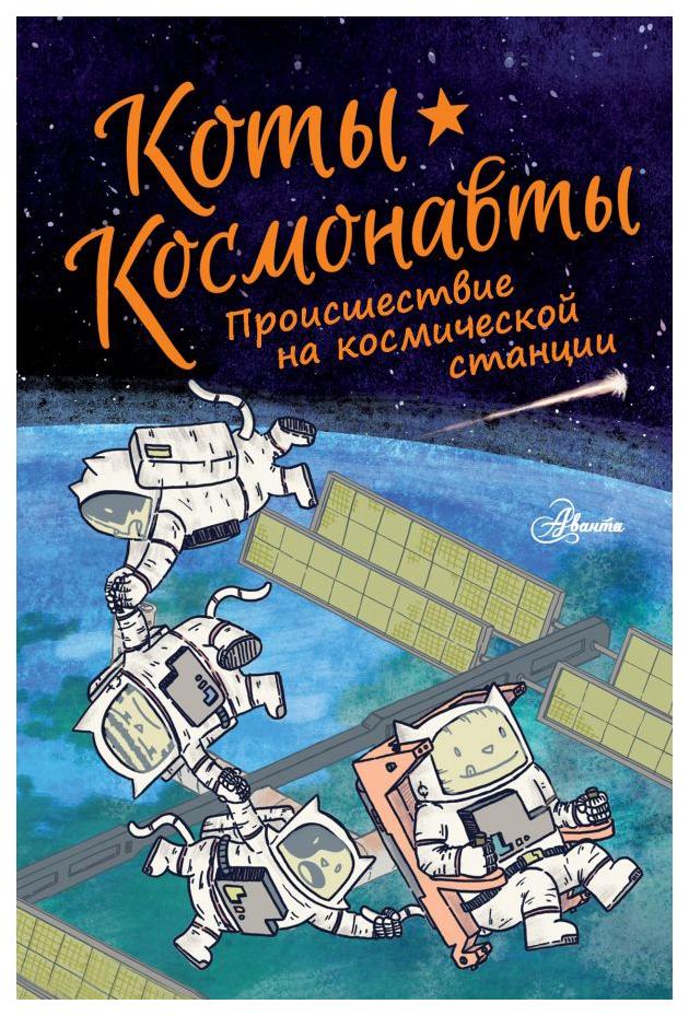 Купить Книга АСТ Коты-космонавты. Происшествие на космической станции, Комиксы для детей