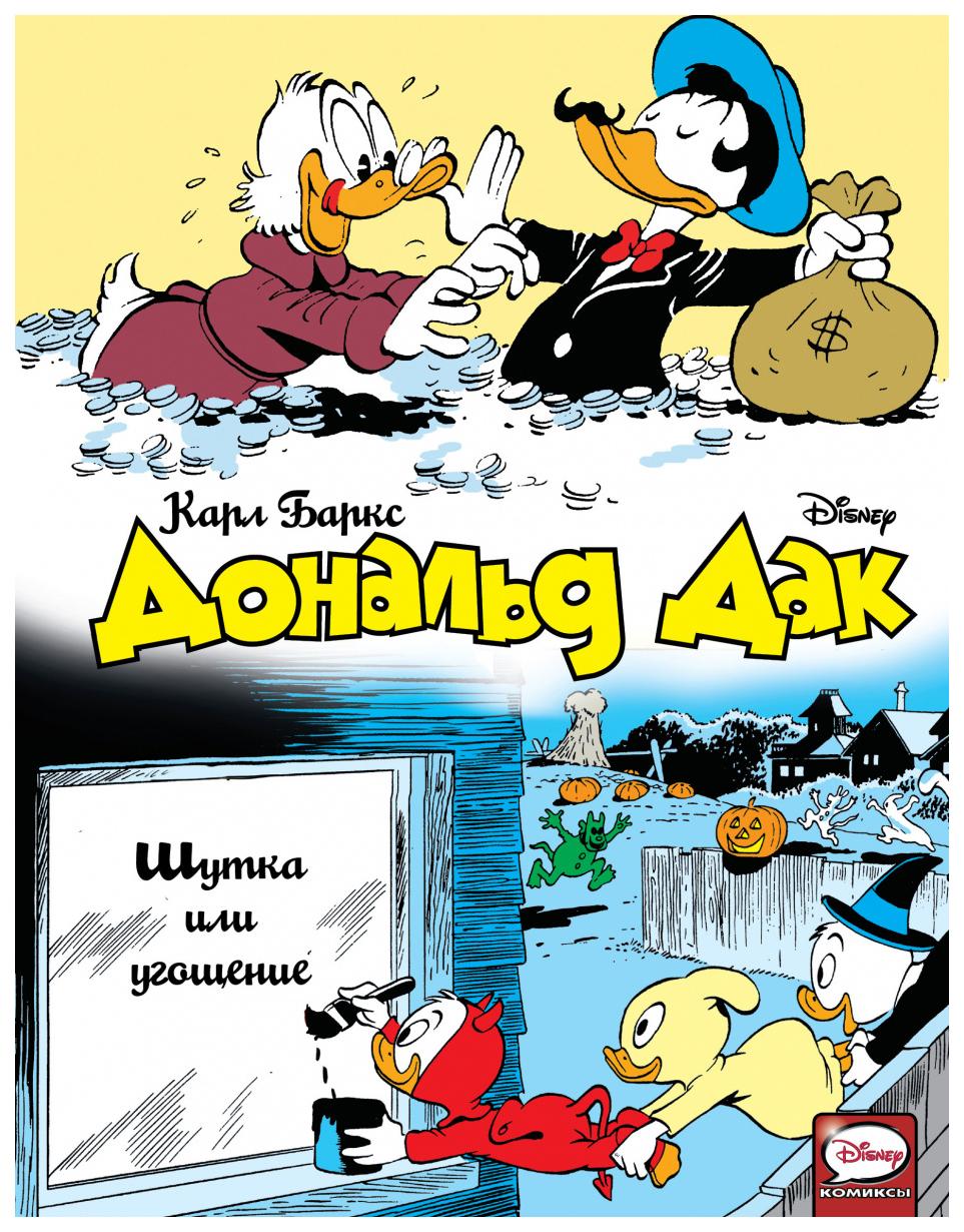 Купить Книга АСТ Disney comics. Утиные истории. Дональд Дак. Шутка или угощение, Комиксы для детей