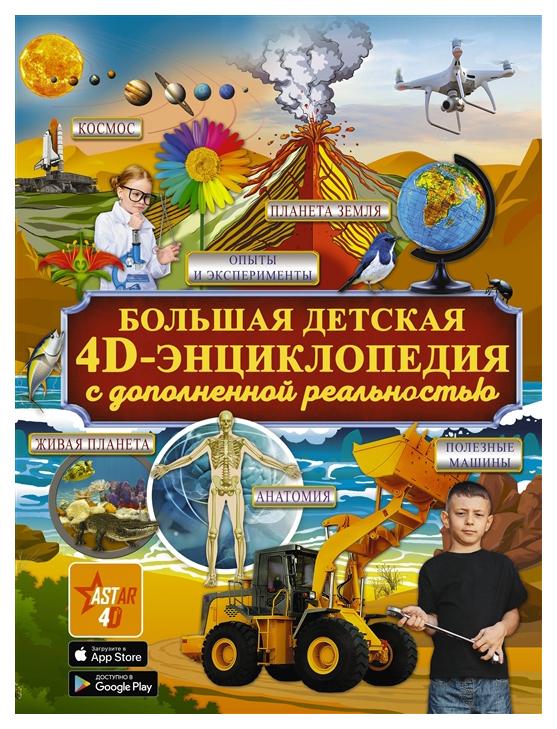 Книга АСТ Большая детская 4D энциклопедия с дополненной реальностью