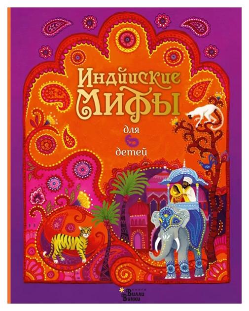 Купить Книга АСТ Любимые мифы и сказки для детей. Индийские мифы для детей, Рассказы и повести