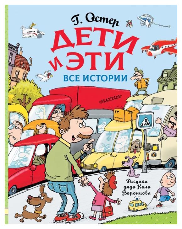 Купить Книга МАЛЫШ Любимые истории для детей. Дети и Эти. Все истории, Малыш, Рассказы и повести