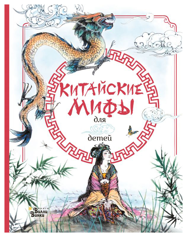 Купить Книга АСТ Любимые мифы и сказки для детей. Китайские мифы для детей, Рассказы и повести