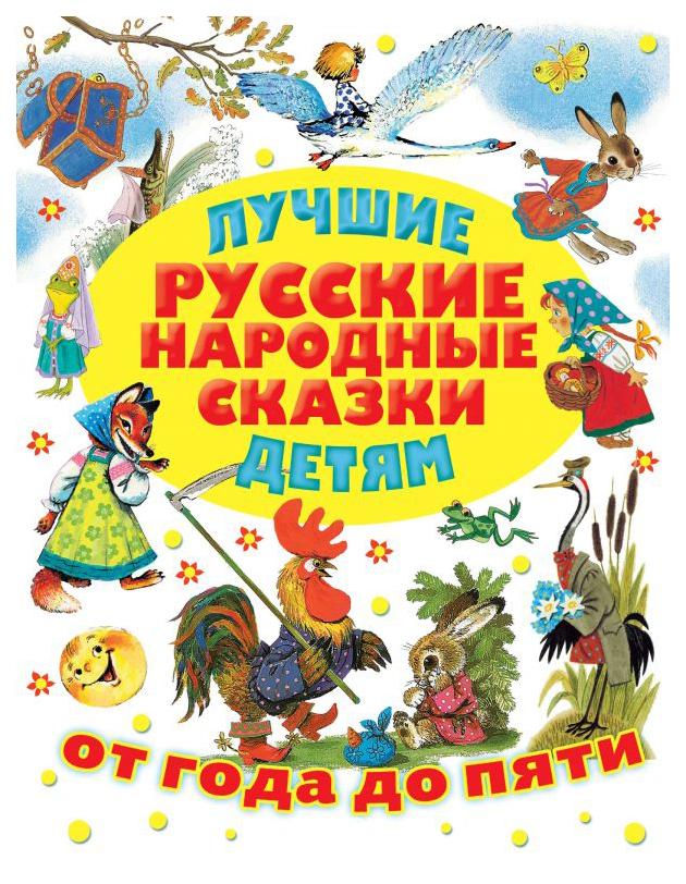 Книга АСТ От года до пяти. Лучшие русские народные сказки детям
