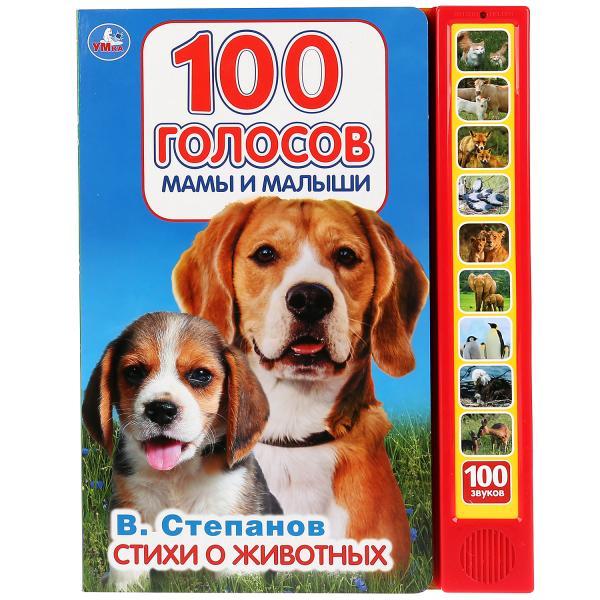 Книга Умка Стихи о животных, 10 кнопок