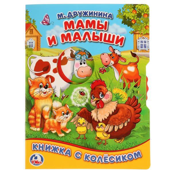 Книжка с колесиком Умка Мамы м малыши, М. Дружинина