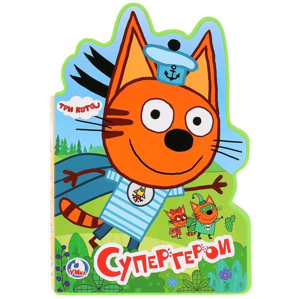 Книжка с фигурной вырубкой Умка Три кота Супергерои