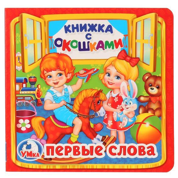 Книжка-игрушка с окошками Первые слова Умка