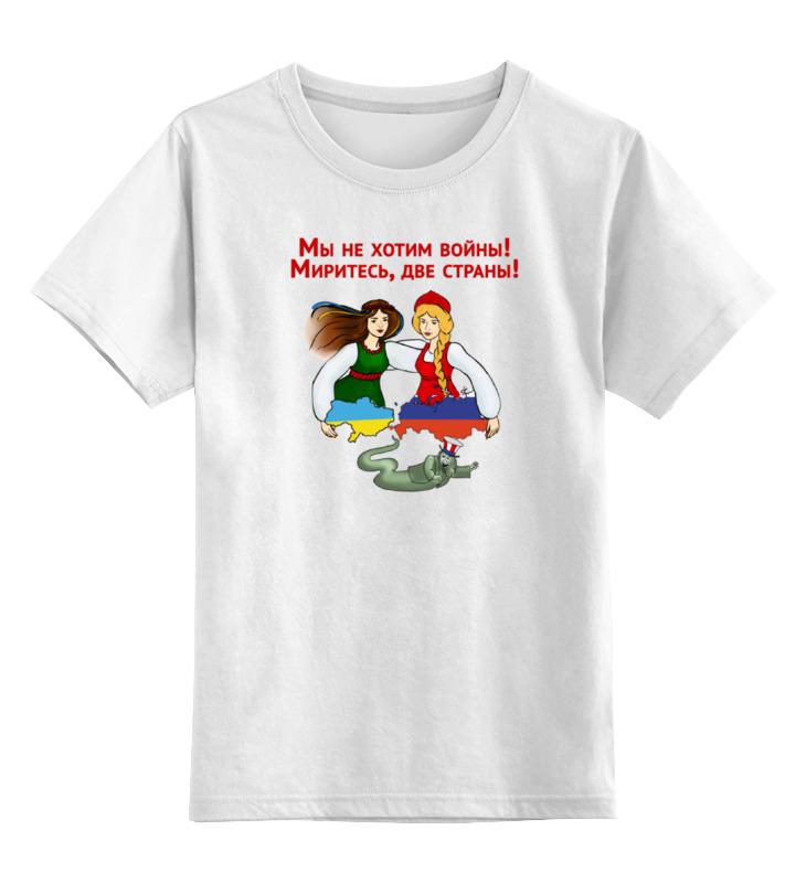 Купить 0000000656913, Детская футболка классическая Printio Stop war, р. 128,