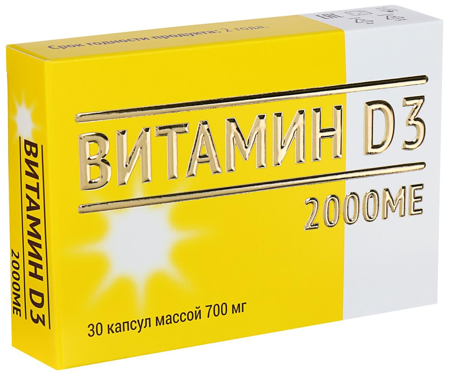 Гроссхертц Витамин Д3 2000МЕ капсулы №30