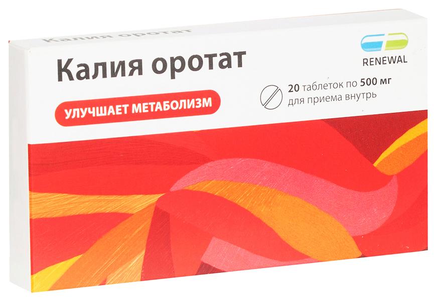 Калия оротат таблетки 500 мг №20