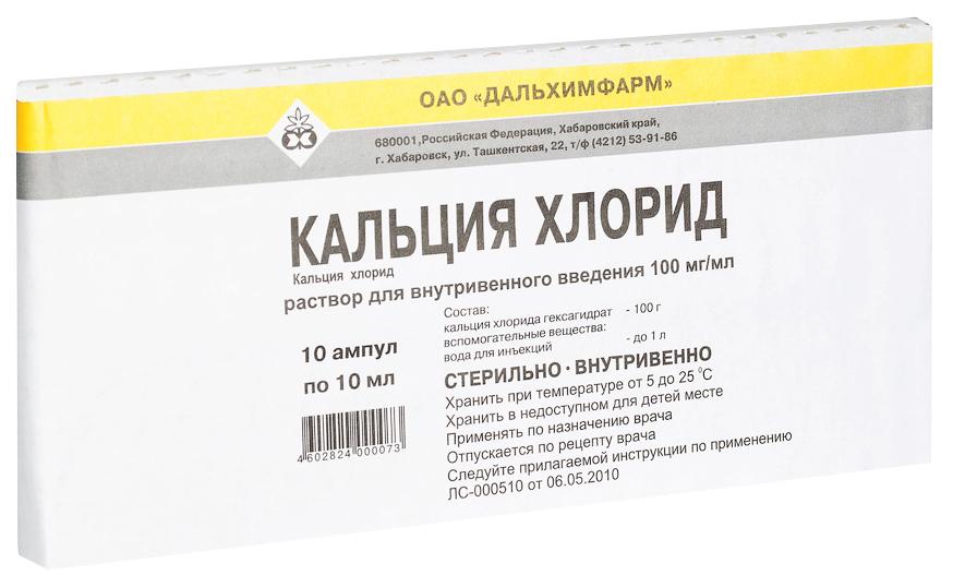 Кальция хлорид раствор для и 10% 10 мл N10