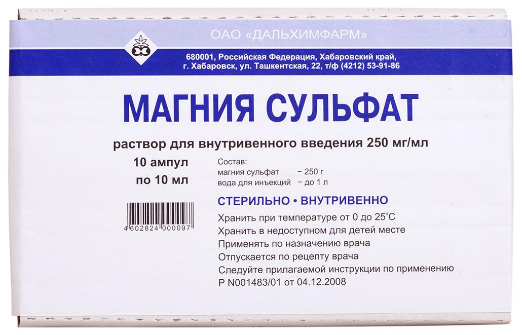 Магния сульфат раствор для в/в введения 250 мг/мл амп.10 мл №10