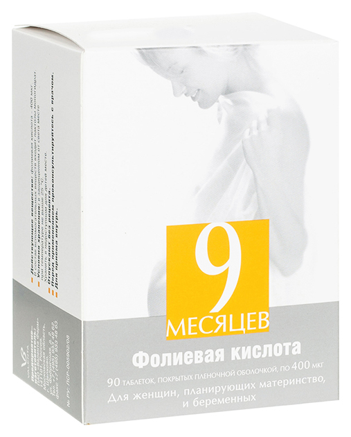 9 месяцев Фолиевая кислота таблетки, покрытые пленочной оболочкой 400мкг №90