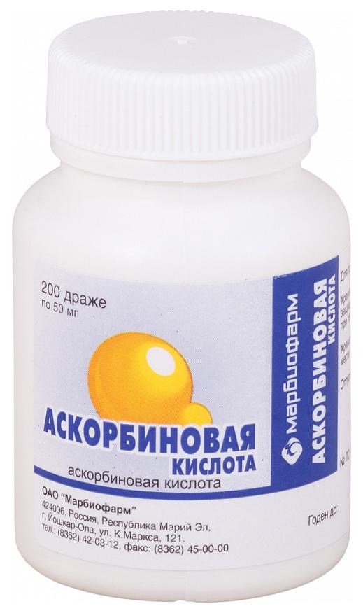 Аскорбиновая кислота драже 50 мг №200