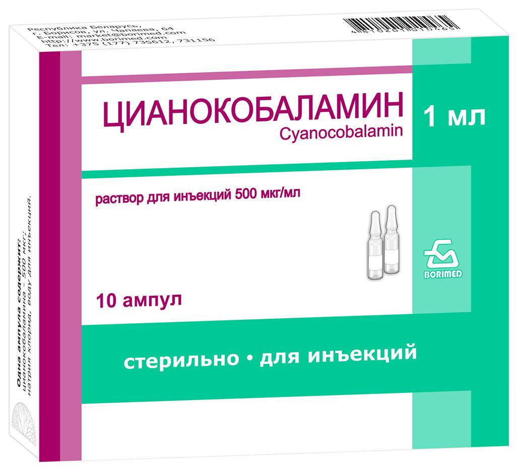 Цианокобаламин раствор для ин.0,5 мг/мл амп.1 мл №10