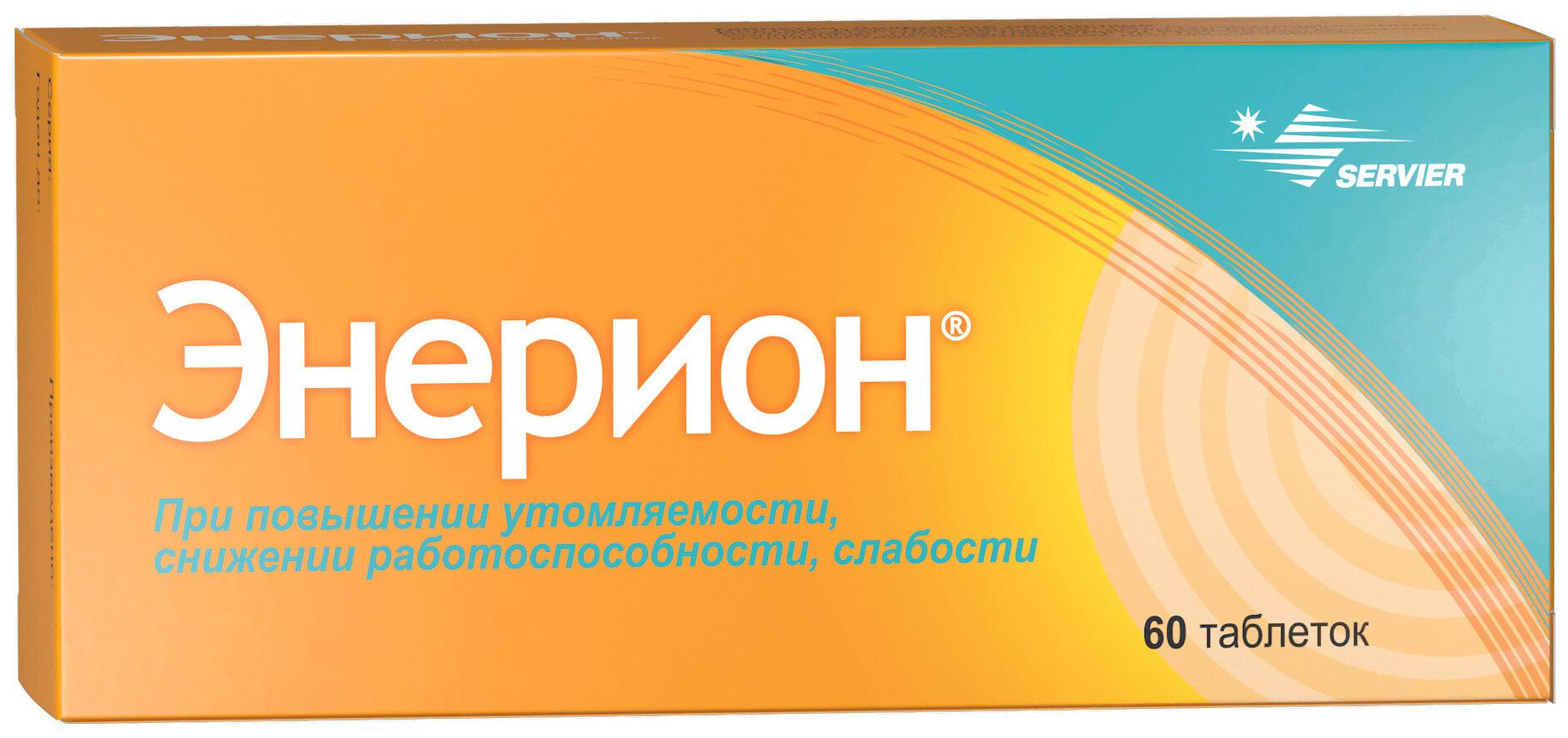 Энерион таблетки, покрытые оболочкой 200 мг №60