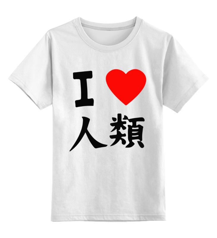 Детская футболка Printio Я люблю человечество цв.белый р.140 0000003363486 по цене 790