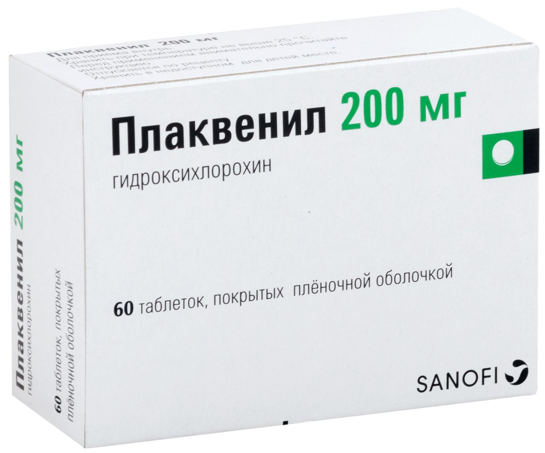 Плаквенил тб 200 мг N60