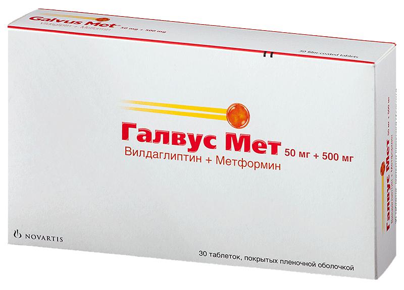 Галвус Мет таблетки, покрытые пленочной оболочкой 500 мг+50 мг №30