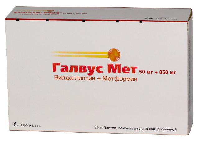 Галвус Мет таблетки, покрытые пленочной оболочкой 850 мг+50 мг №30