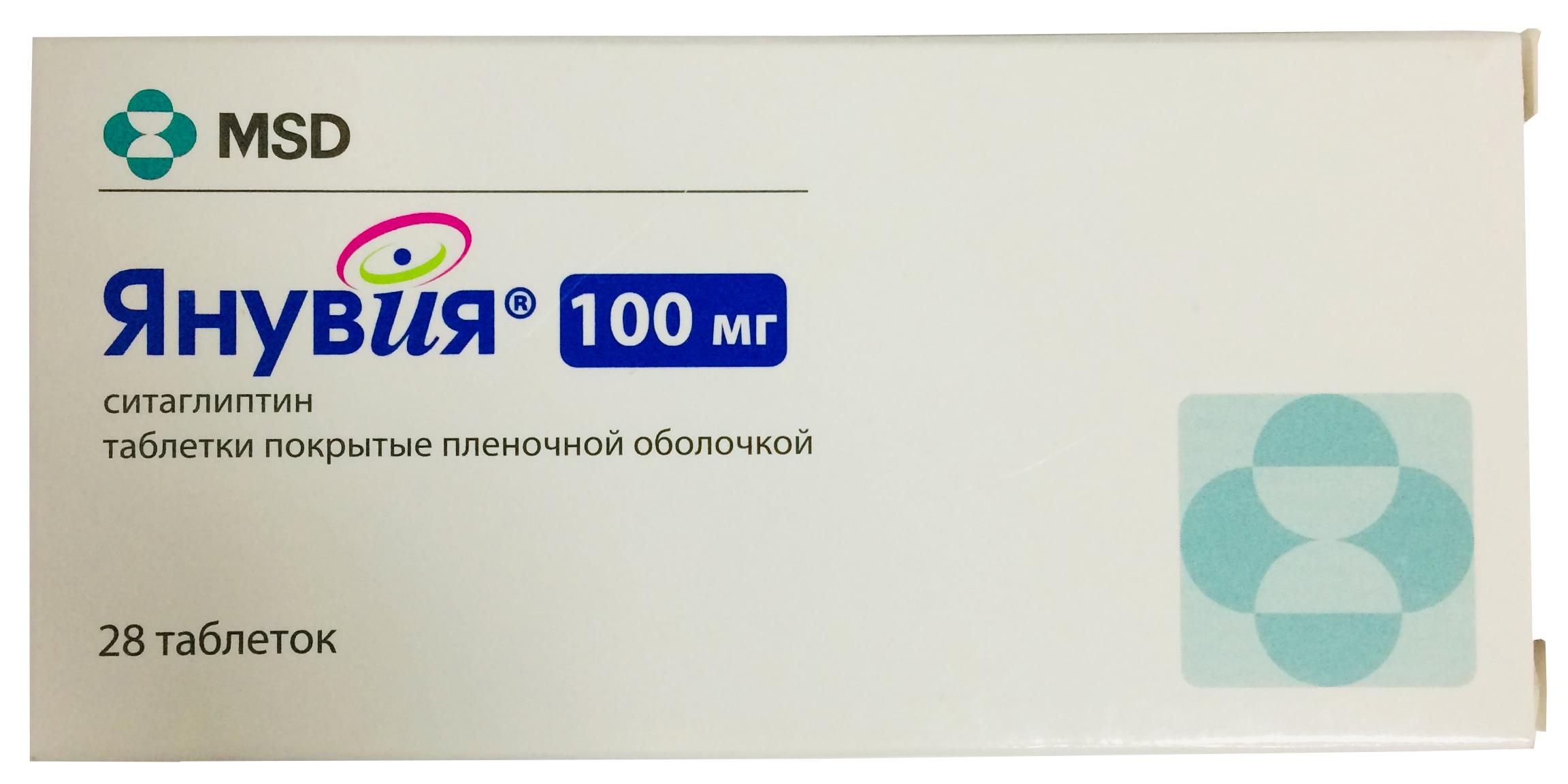 Янувия таблетки, покрытые пленочной оболочкой 100 мг №28