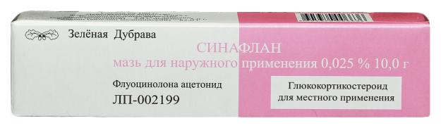 Синафлан мазь 0.025% туба 10 г N1