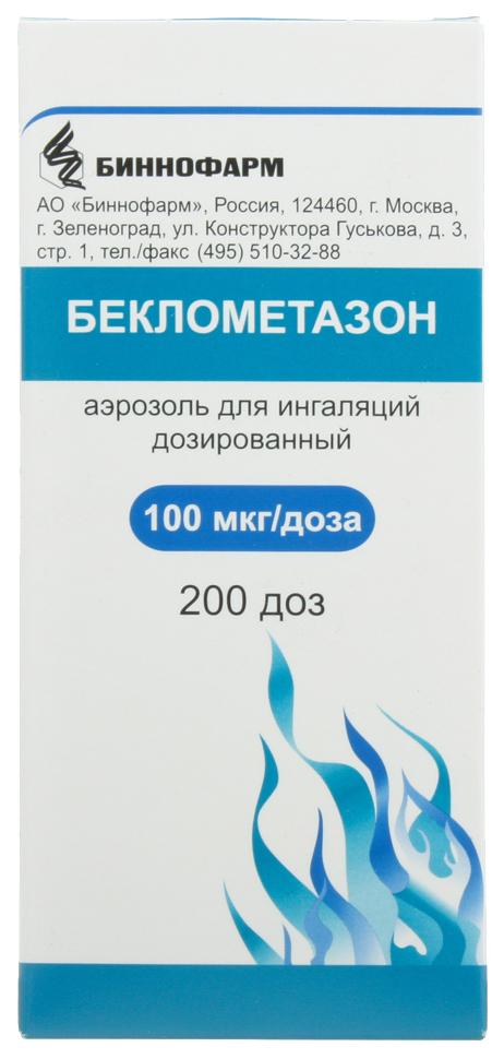 Беклометазон аэрозоль для ингаляций, доз.100мкг/доза 200доз