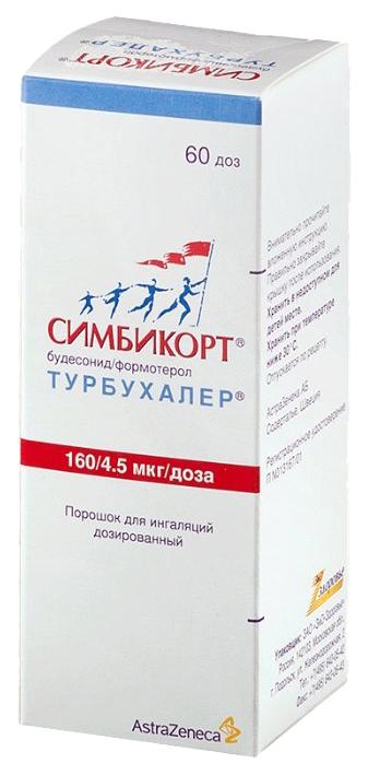 Купить Симбикорт Турбухалер пор для ингал.доз.4, 5мкг+160мкг/доза 60доз, AstraZeneca AB