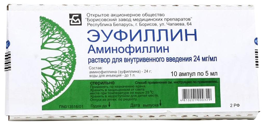 Эуфиллин раствор для в/в введ.24 мг/мл амп.5 мл №10