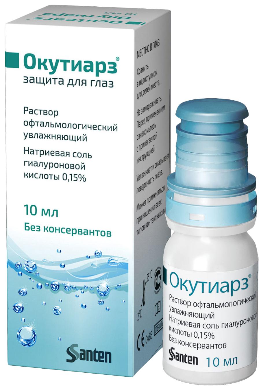 Окутиарз раствор увлаж. офтальмол.0,15% флакон 10 мл