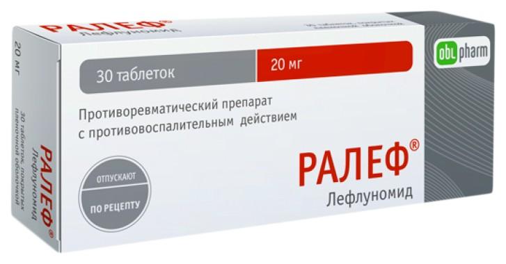 Ралеф таблетки, покрытые пленочной оболочкой 20 мг №30
