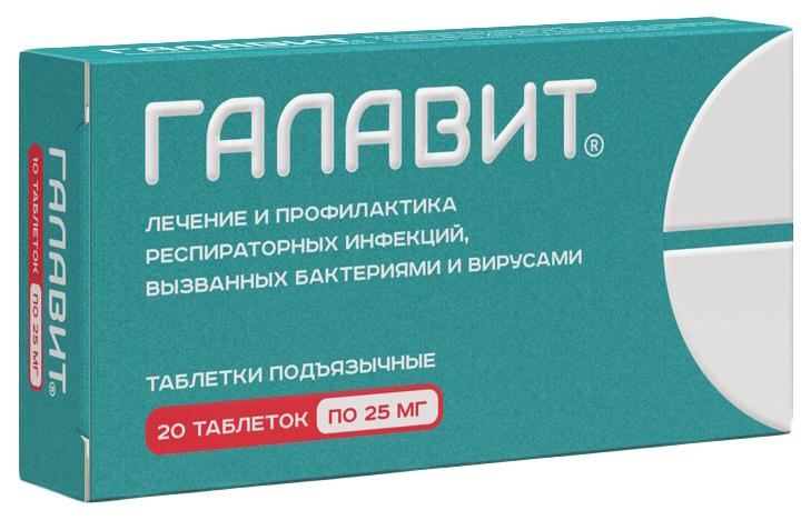 Галавит таблетки подъязычные 25 мг №20